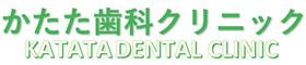 かたた歯科クリニック|高知県高知市桟橋通|むし歯治療から歯科口腔外科まで対応|088-832-8188